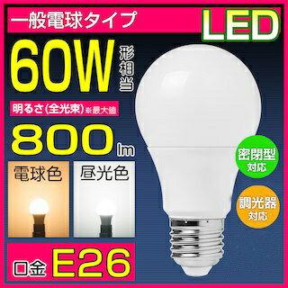 あす楽【1年保証】LED電球 E26 60W相当 調光器対応 密閉器具対応 電球色 昼光色 800lm 口金E26 広配光 26mm 9w 一般電球 LEDライト LED照明 照明器具 省エネ 長寿命