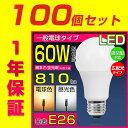 【100個セット】【送料無料】LED電球 E26口金 60W形相当 広配光タイプ 電球色 昼光色 26mm 一般電球形 A60 広角光 LED…