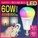 LED電球 E26 60w 調光 調色9W RGB マルチカラー リモコン操作 60w形相当 850LM e26口金 色温度調節可 電球色 昼白色 …