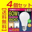 【4個セット】【1年保証】LED電球 E26 60W相当 調光器対応 密閉器具対応 電球色 昼光色 800lm 口金E26 広配光 26mm 9w…