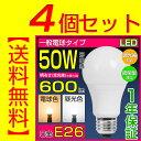【送料無料 4個セット】LED電球 50W形相当 調光器対応 密閉器具対応 E26 光の広がるタイプ 電球色 昼光色 一般電球 広…