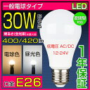 led電球 E26 低電圧 30W相当 AC/DC 12V-24V 5W 昼光色 電球色 一般電球形 節電対策 船の作業灯 LED航海灯 長寿命