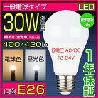 led電球E26低電圧30W相当AC/DC12V-24V5W昼光色電球色一般電球形節電対策船の作業灯LED航海灯長寿命
