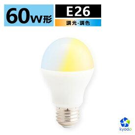 LED電球 60W形相当 E26 調光調色 広配光 リモコン電球 シーリングライト 電球色 昼白色 昼光色 リモコン操作 一般電球 工事不要 リビング ダイニング 寝室 階段 玄関照明 led照明【リモコン別売り】