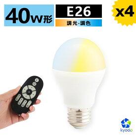 【4個セット】LED電球 40w形相当 E26 リモコン付き 調色可能 調光可能 リモコン操作 e26口金 LED 一般電球 led照明 DL-L60AV 昼白色 電球色