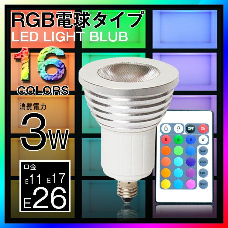 LEDスポットライト 16色 RGB 3W リモコン付 e26 e17 e11 口金 マルチカラー led電球 ハロゲン電球 LEDスポット球 JDRφ50mm ミニレフ電球