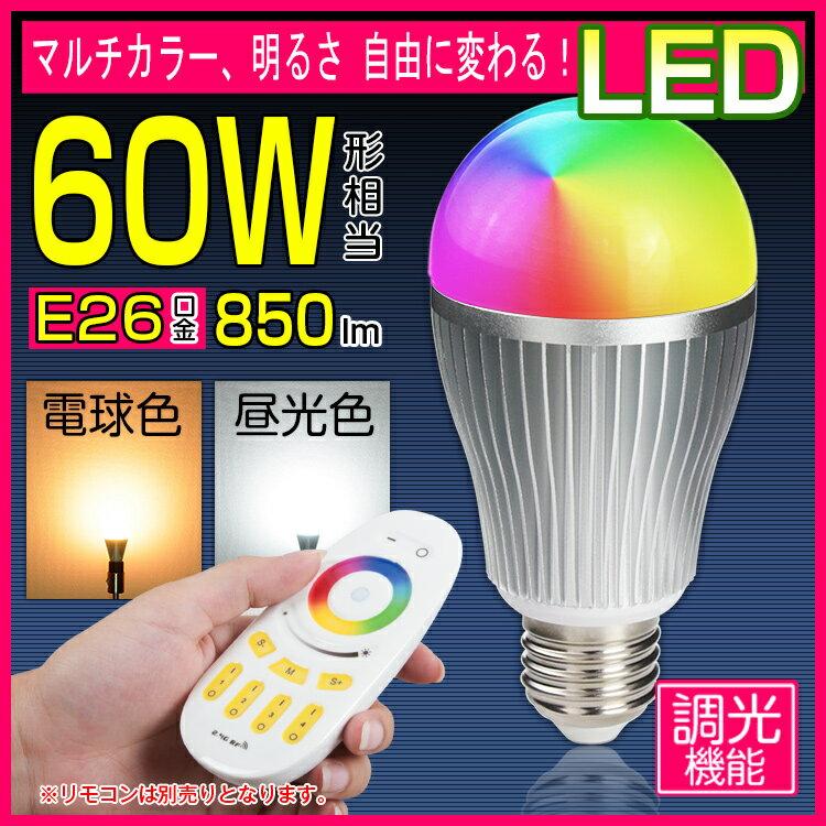 LED電球 60w相当 RGB 調色可能 調光可能 リモコン操作 e26口金 マルチカラー 普段照明用の昼光色 昼白色 電球色 LED 一般電球 led照明 DL-L60AV