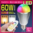 LED電球 60w相当 RGB 調色可能 調光可能 リモコン操作 e26口金 マルチカラー 普段照明用の昼光色 昼白色 電球色 LED 一般電球 led照明 D...