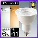 【あす楽】LEDスポットライト E11口金 LED電球 50w形相当 旧60W形相当 電球色  昼光色 ハロゲン電球 JDRφ50 LEDライト ビーム角40°...
