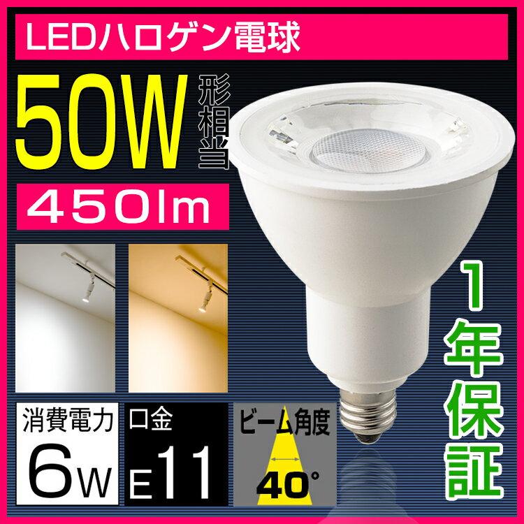 あす楽【1年保証】LEDスポットライト LED電球 50w形相当 E11口金 電球色 昼光色 LEDビーム電球 ハロゲン電球 ハロゲン形 JDRΦ50 LEDライト ランプ 照明 led