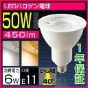 LEDスポットライト E11口金 LED電球 50w形相当 旧60W形相当 電球色  昼光色 ハロゲン電球 JDRφ50 LEDライト ビーム角40° ハロゲン LEDスポットライト ハロゲン形 le