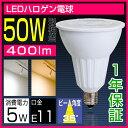 【あす楽】LEDスポットライト 口金E11 50w形相当 旧60W形相当 電球色 昼光色 400lm LEDハロゲン電球 JDRφ50 LEDライト ビーム角35° ledランプ ledライト 照明