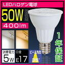 LEDスポットライト 口金E17 50w形相当 旧60W形相当 電球色 昼光色 400lm LEDハロゲン電球 JDRφ50 LEDライト ビーム角35° ledランプ ledライト 照明 電球led