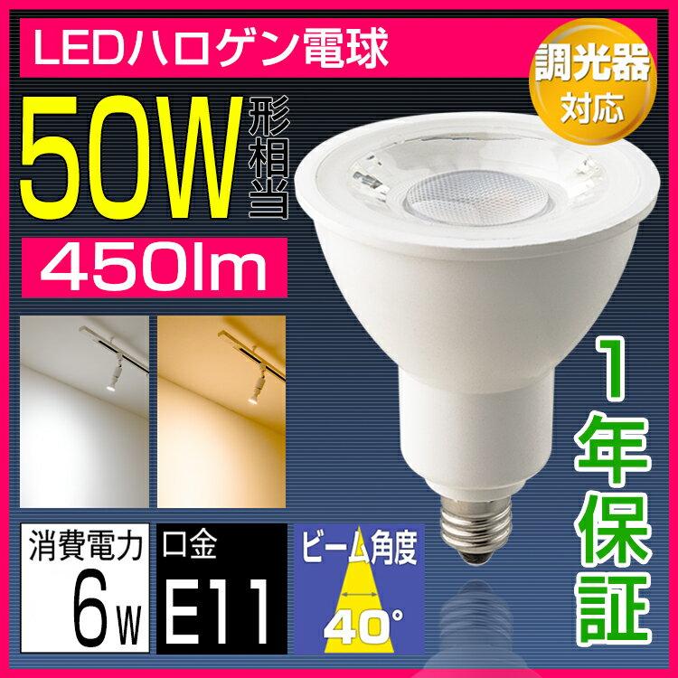 LED電球 スポットライト E11 ハロゲン 50W 相当 調光器対応 電球色 昼光色 JDRΦ50 led
