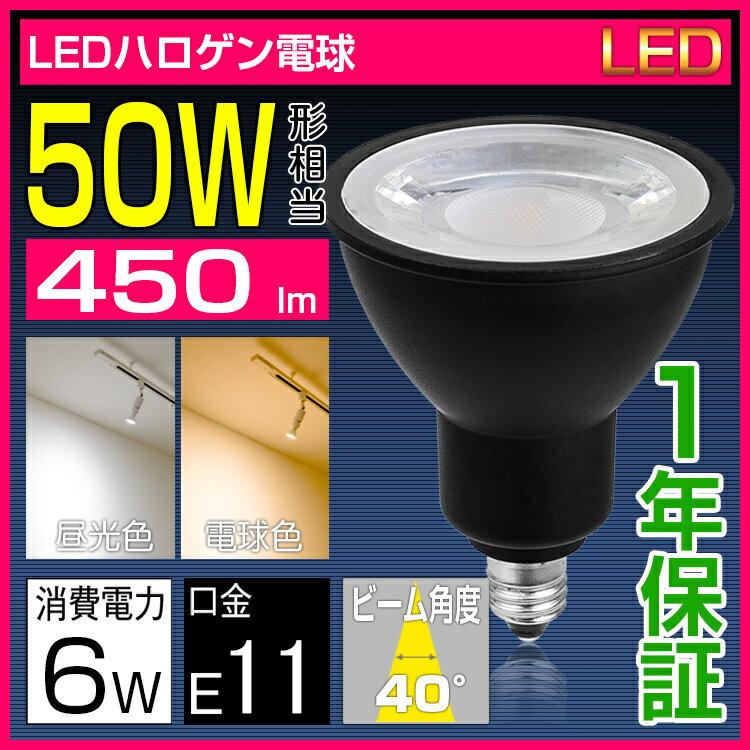 あす楽 LED電球 E11 50w形相当 旧60W形相当 LEDスポットライト 電球色 昼光色 ハロゲン電球 JDRφ50 ビーム角40°ledランプ ledライト