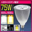 LEDスポットライト E11口金 75W形相当 電球色 昼光色 ハロゲン電球 JDRφ50 LEDライト LEDスポットライト 50W 60W
