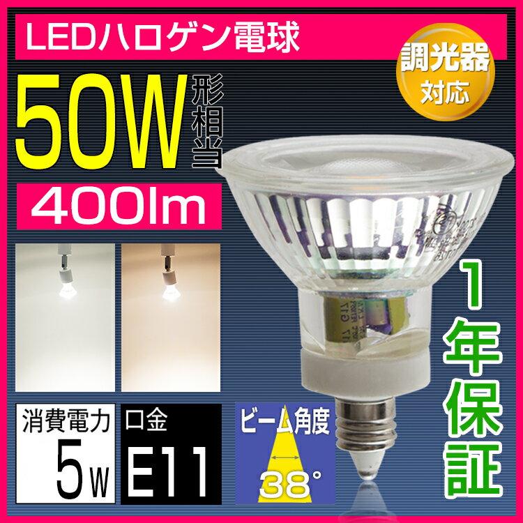 あす楽 LEDスポットライト E11 50W形相当 調光器対応 ハロゲンランプ e11口金 電球色 昼光色 JDRΦ50 ビーム角38°ハロゲン電球 耐熱ガラスコーティング スポット照明 展示用スポット ミラー付 ledランプ