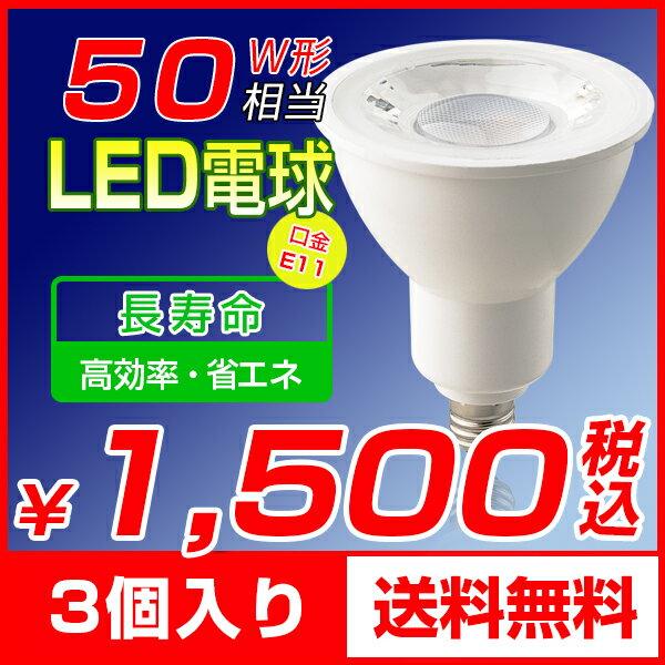あす楽【送料無料 3個セット】LEDスポットライト E11口金 LED電球 50w形相当 旧60W形相当 電球色 昼光色  ハロゲン電球 JDRφ50 LEDライト ビーム角40° ハロゲン LEDスポットライト ハロゲン形 ledランプ ledライト 照明 LEDランプ 電球led