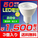 【送料無料 3個セット】LEDスポットライト E11口金 LED電球 50w形相当 旧60W形相当 電球色 昼光色  ハロゲン電球 JDRφ50 LEDライト ビーム角40° ハロゲン LEDスポット