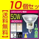 【送料無料・10個セット】LEDスポットライト E11 50W ハロゲンランプ e11口金 電球色 昼光色 50W形相当 JDRΦ50 ビー…