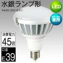屋内・屋外兼用 LED電球 E39 防水 LED水銀灯 チョークレス水銀ランプ バラストレス水銀灯 300W 形相当 看板照明 反射形 レフ形 高天井 led