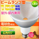 LEDビーム電球 150W相当形 屋外・屋内兼用 PAR38 ビームランプ型 E26口金 電球色 16W 防雨型 ビーム球型 防水タイプ 激安