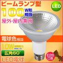 LEDビーム電球 100W相当形 屋外・屋内兼用 PAR30 ビームランプ型 E26口金 電球色 10W 防雨型 ビーム球型 防水タイプ 激安