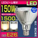 LEDビームランプ LED電球 E26 ハロゲン 150W 相当 電球色 昼白色 水銀灯 150W形相当 スポットライト ビーム球型 防塵 …
