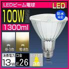 LEDビーム電球防水E26100W形相当スポットライトledビームランプハロゲンビーム角38°屋内外兼用PAR30ビーム球形LEDランプ看板照明店舗庭園