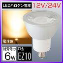led電球 EZ10 口金 50w形相当 LEDスポットライト LEDハロゲン電球 12V 24V 電球色 JDRΦ50 LEDライト COB 40W 60W ...