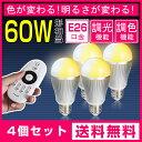 【4個セット・送料無料】LED電球 e26 60W 調光調色 リモコン操作 リモコンLED電球 60W相当 昼白色 昼光色 電球色 遠隔…