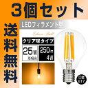 【3個セット】【送料無料】LED電球 E17 LEDミニクリプトン ミニボール形 25W形相当 フィラメント型 クリアタイプ 演出 装飾タイプ 全方向タイプ LEDクリア電球 G45 クリア電球 小形