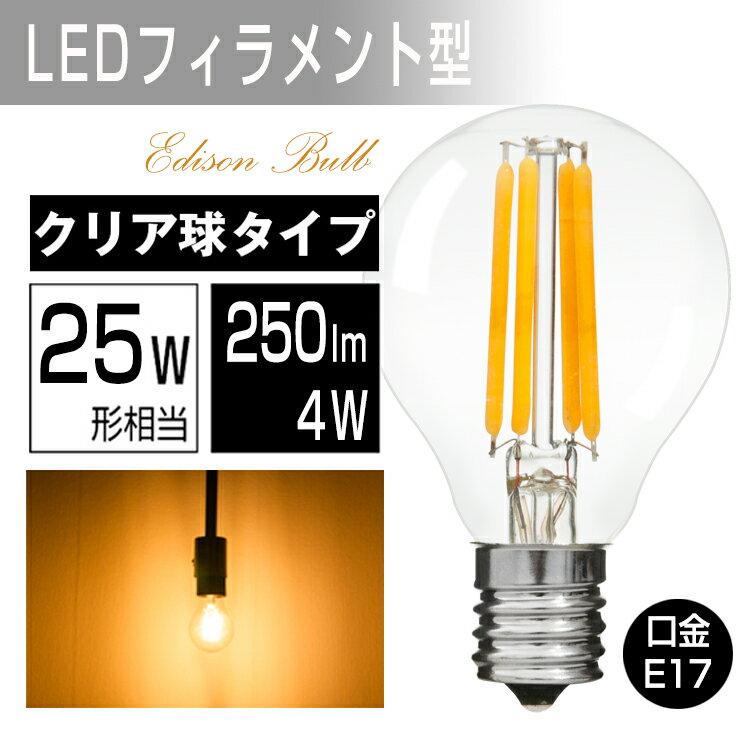 LED電球 E17 LEDミニクリプトン ミニボール形 25W形相当 フィラメント型 クリアタイプ 演出 装飾タイプ 全方向タイプ LEDクリア電球 G45 クリア電球 小形電球形