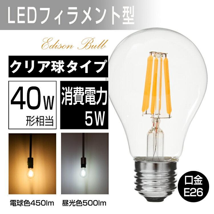 エジソン電球 LED電球 40W相当 E26 フィラメント 全方向型 A-shape クリアタイプ 一般電球 A60 led LEDクリア電球 クリヤーランプ 電球色 昼光色