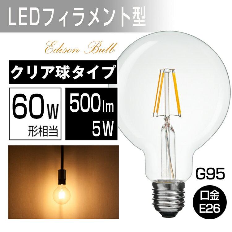 あす楽 LED電球 60W相当 ボールG95 エジソンランプ 口金E26 LEDクリア電球 GLOBEクリア レトロ アンティーク エジソン バルブ エジソン電球 レトロ照明おしゃれ LED 節電