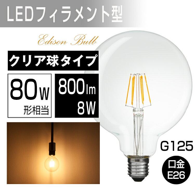 LEDクリア電球 80W相当 ボール125 エジソンランプ 口金 E26 レトロ アンティーク 明るさよりも雰囲気を重視したプレミアムLED電球 おしゃれ LED 節電