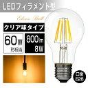 あす楽 LED電球 60W形相当 E26 フィラメント クリアタイプ 電球色 2700K 一般電球 8W 800lm PS60 led LEDクリア電球…