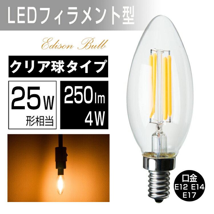 LED電球 シャンデリア球 フィラメント型 クリアタイプ led E12 E14 E17 口金 25W相当 LEDシャンデリア 電球色 2700K クリヤー アンティーク クリア電球 インテリア