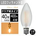 LED電球 E17 40W形相当 フィラメント電球 シャンデリア形 曇りガラス 4W E17口金 電球色 2700K 全方向タイプ 360°…