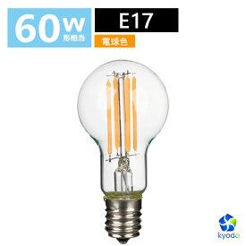 LED電球 E17 エジソン電球 60W形相当 フィラメント クリアタイプ 電球色 3000K 一般電球 ミニボール形 シャンデリア用 エジソンバルブ クリヤーランプ 広配光 レトロ インテリア 間接照明 雰囲気 おしゃれ 北欧