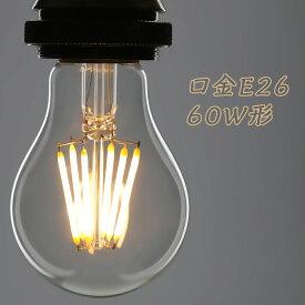 LED電球 60W形 フィラメント E26 ボールA60 フィラメント電球 LEDクリア電球 エジソンランプ レトロ アンティーク照明 広配光タイプ クラシック レトロ電球 バルブ エジソン電球 照明 おしゃれ LED 節電 デザイン照明