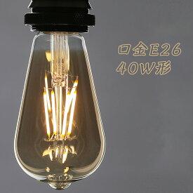 LED電球 E26 エジソン バルブ 40w形 フィラメント電球 エジソン電球 おしゃれ 裸電球 玄関 階段 廊下 トイレ 店舗照明 装飾用照明 レトロ カフェ風 エジソンランプ クリヤーランプ 裸電球 雰囲気 アンティーク 間接照明など