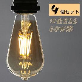 【4個セット】LEDエジソン電球 LED電球 E26 60W形相当 フィラメント電球 エジソンランプ クリア電球 ST64 広配光タイプ クラシック レトロ電球 アンバーガラス アンティーク照明