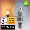 LED電球 E12 E14 E17 25W相当 全方向タイプ G45 クリア電球 小形電球形 3.0W 演出・装飾タイプ