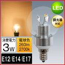 LED電球 E12 E14 E17 25W相当 調光器対応 全方向タイプ G45 クリア電球 小形電球形 3.0W 演出・装飾タイプ
