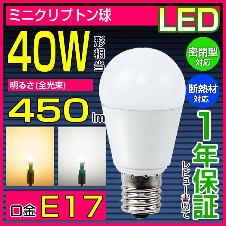 【あす楽】LED電球 E17 40W形相当 ミニクリプトン 小形電球タイプ 電球色 昼光色 4W 450lm led 電球 LED照明 ミニクリX 密閉器具対応 断熱材施工器具対応 LEDライト LEDミニクリプトン電球