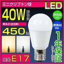LED電球 e17 40W ミニクリプトン 電球色 昼光色 40W相当 密閉器具対応 断熱材施工器具対応 小型電球タイプ led LED照…