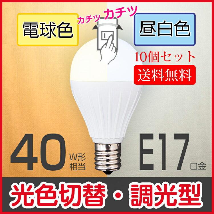 10個セット led電球 E17 40W形相当 光色切替タイプ 調光器対応 ミニクリプトン球 6.5W 530lm 昼白色 電球色 口金E17 G45 ダイニング 廊下 浴室向け 小形電球 LDA6-G-E17/KU/DN/S/W相当