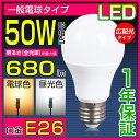 LED電球 e26 50W形 電球色 昼光色 光の広がるタイプ 広配光 26mm 26口金 一般電球 50w相当 led 照明器具 led照明 消費電力 長寿命...