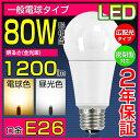 LED電球 E26 80W形相当 光の広がるタイプ 26mm 26口金 一般電球 電球色 昼光色 e26 80w相当 led 照明器具 led照明 消費電力 長...